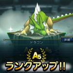 【ドラクエタクト/無課金】ドラゴン完全体完成!ドラクエのドラゴンは強くなくっちゃね!!