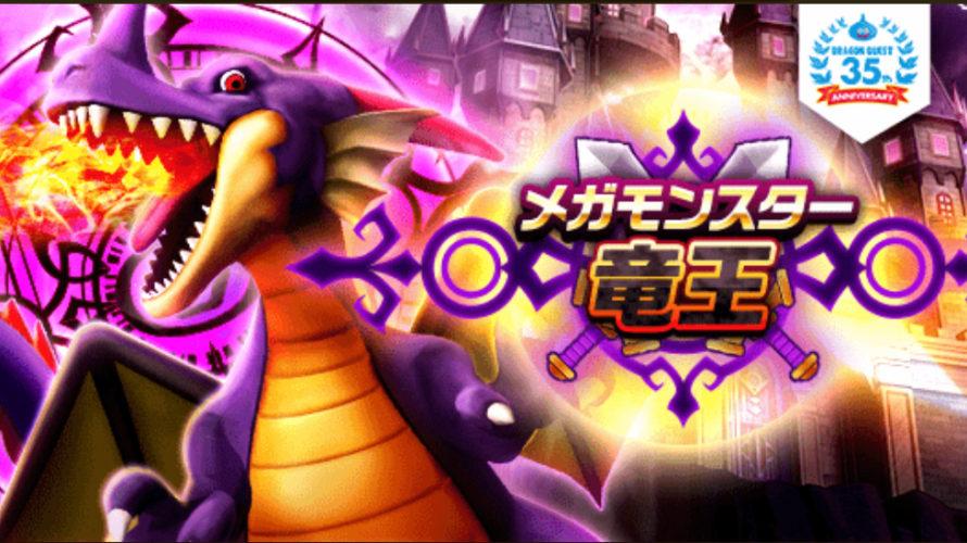 【ドラクエウォーク/無課金】メガモン竜王攻略と竜王装備ふくびき結果