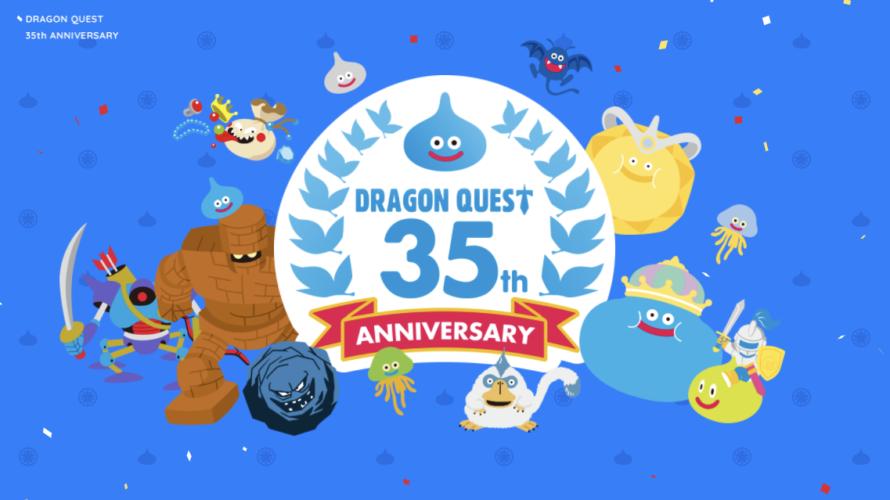 祝!ドラゴンクエスト35周年!発表されし6つのタイトルとファーストインプレッション