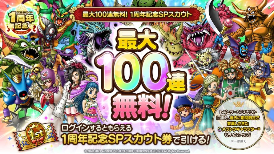 【ドラクエタクト/無課金】1周年アニバ無料配布100連の結果発表!